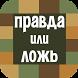 Правда или Ложь - Верю не Верю by Anprom