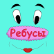 Игра Ребусы на русском языке by Vera Polyachenko