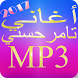 music Tamer hosny 2017 ,أغاني تامر حسني كاملة by メルシネット メルシ