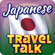 Japanese Travel Talk by Selectsoft Publishing