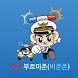 SOS 부르미존(비콘존) by 넥스트페이지