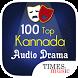 100 Top Kannada Audio Drama by Times Music