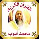 القرآن صوت و صورة بدون نت بصوت الشيخ محمد ايوب
