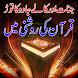 Jinnat Aur Kala Jadoo ka Toor by Naji Apps