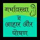 Garbhaavstha(pregnancy) guide