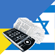 Ukrainian Hebrew Dictionary by Bede Products