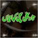 Tarikhi Sachi Kahanian Urdu by AppsBit