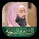 السيرة النبوية شيخ نبيل العوضي by Android Splash