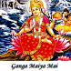 Ganga Maiya Mai by Devotional Studio