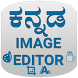 Kannada Image Editor - Troll Meme Text Creator by Big Brothers
