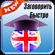 Выучить Английский Язык by apsspro