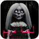 دليل لعبة مريم المخيفة - Mariam