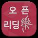 리딩락 목원대학교