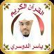 القرآن صوت و صورة بدون نت بصوت الشيخ ياسر الدوسري by AL kanony