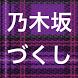 乃木恋(nogikoi)でも話題 乃木坂まとめ matome