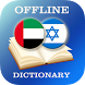 Arabic-Hebrew Dictionary by AllDict