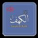 Surah Al Kahf by AtoZapps