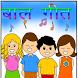 BalGeet:Hindi Kids Song