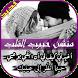 منشن حبيب القلب by azerhazan