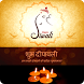 Diwali Free Wishes by ToxicAqua Apps