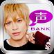 "Koebank Yamamoto Yusuke""droid"" by BS-TBS"