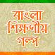 Bangla Golpo~বাংলা গল্প by KungfuPanda Apps
