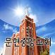 문현중앙교회 스마트요람 by 스데반정보