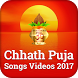Chhath Puja Songs Videos 2017 by Bhakti Ras Aanand
