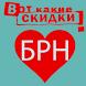 Вот какие скидки! Барнаул by Like App