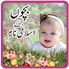 Bachon ke Islamic names - Islami Naam in Urdu by 9Master Apps