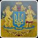 Великих загадок Украины,секрет by biika.studio