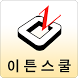 이튼스쿨 by CheckZone.co.kr