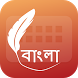 Easy Typing Bangla Keyboard Fonts and Themes by Dev Inc Keyboard