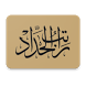 Ratib Al-Haddad by farisiahmad.com