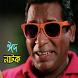 Mosharraf Karim Comedy Natok by Lazy BD Apps