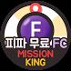 피파온라인3M 게임쿠폰 문상 도우미 FC 생성 미션킹 by sori Kim