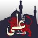 Nad E Ali - Shia Tools by iLogcreations