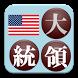 【無料】アメリカ大統領アプリ:歴代大統領を覚えよう(一般用) by Smart Lab