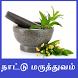 Nattu Maruthuvam Tamil by Madhu Madhi