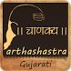 Chanakya Neeti In Gujarati by Om Satya Soft Solution