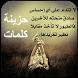 كلمات حزينة ومؤلمة تهز القلوب by Az App