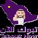 Tabuk Now تطبيق تبوك الأن by Eng Marwan Al-Ali