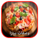 وصفات بيتزا منال وحورية by lisatop