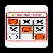 لعبة او اكس ضد صديقك by Professional developer