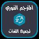 المترجم الفوري الناطق لكل اللغات بدون أنترنت by Free Apps Mobile 2018