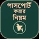 পাসপোর্ট ও ভিসা তথ্য - পাসপোর্ট করার নিয়ম কানুন by Bangla Apps Market
