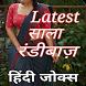 Latest Hindi Jokes 2018 by nasha raat ka
