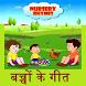 Hindi Rhymes and Song For Kids by Madhu Madhi