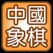 中國象棋 by BIG FOOT WORKSHOP