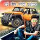 New Jeep Photo Editor by Crazy apps